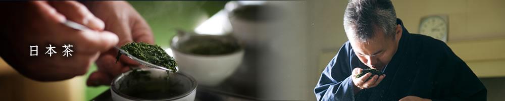 日本茶について