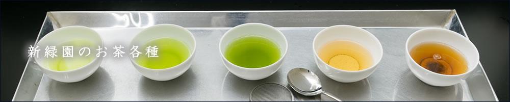 お茶各種(煎茶・深蒸し茶・ぐり茶・白折茶・芽茶・ほうじ茶・玄米茶・水だし茶)