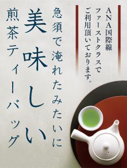 ANA国際線ファーストクラス利用 急須で淹れたみたいに美味しい煎茶ティーパック