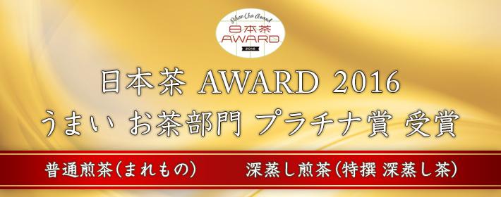 日本茶AWARD2016 うまいお茶部門 プラチナ賞受賞