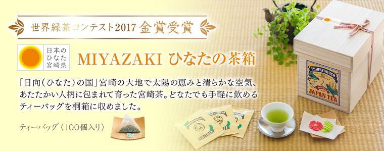 空飛ぶお茶(桐箱)