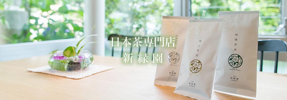 日本茶専門店 新緑園