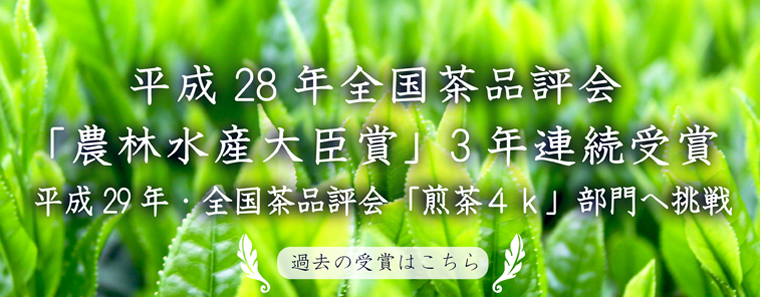 平成27年全国茶品評会 農林水産大臣賞受賞の御報告と御礼