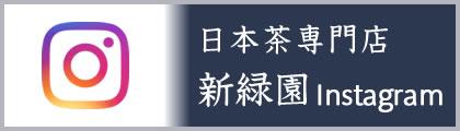 日本茶専門店 新緑園 instagram