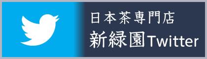 日本茶専門店 新緑園 Twitter
