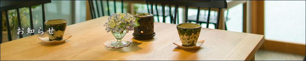 7/7(金)~10(月)☆新緑園 夏の感謝祭☆開催します。