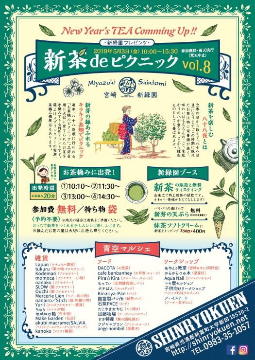 新緑園_新茶でピクニック2019_入稿0316ol