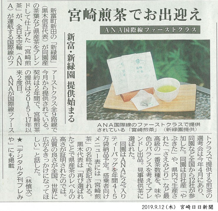 2019ANA新聞記事