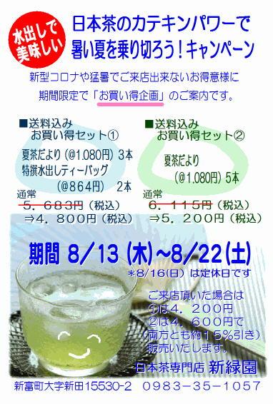 R2夏茶CP①